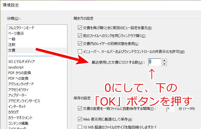 Acrobat Reader / Adobe Acrobat最近使ったファイルの環境設定