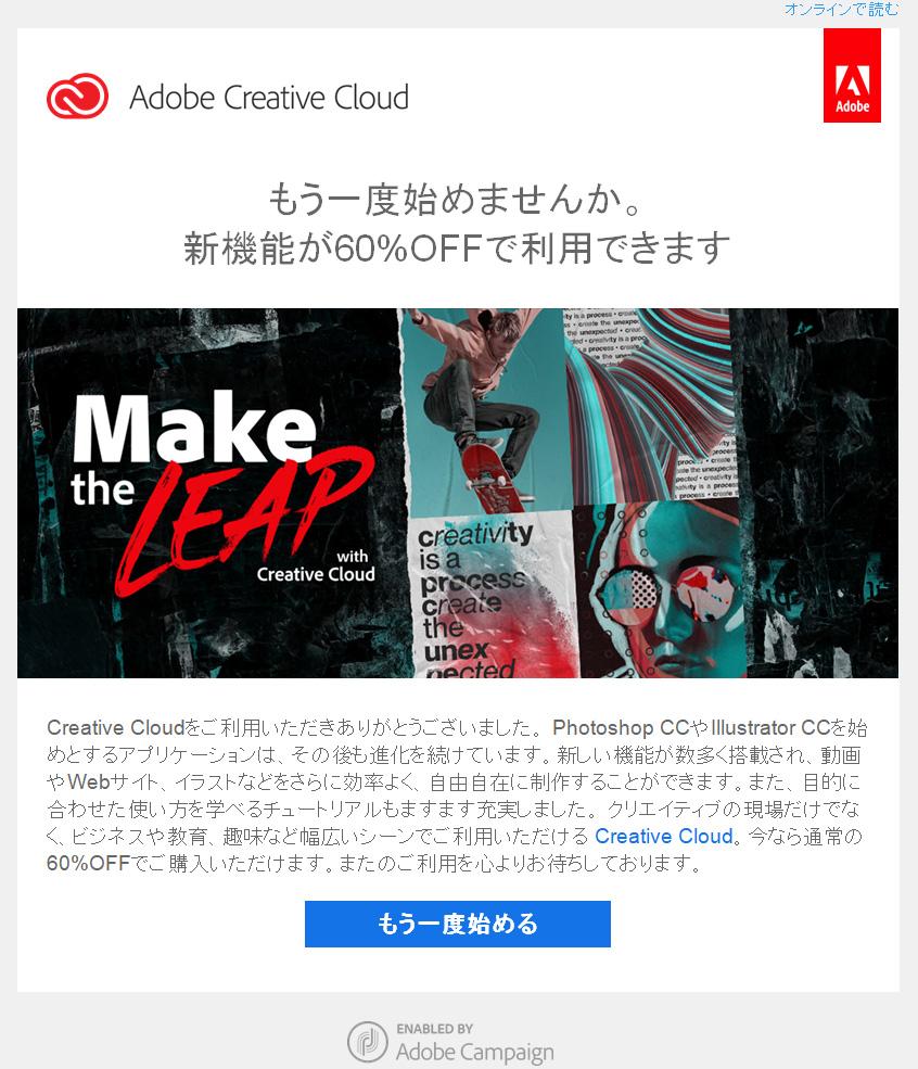 再購入のチャンス!今ならAdobe Creative Cloudが60%OFF