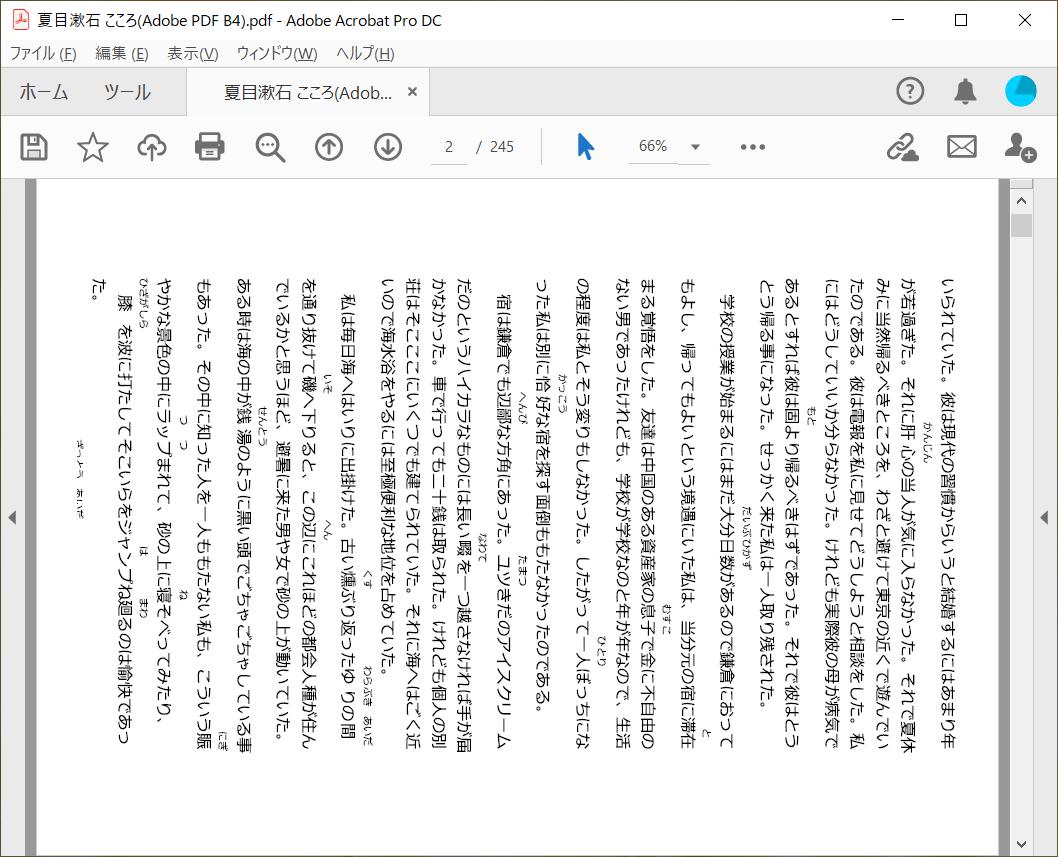 横向きになっているPDFページ