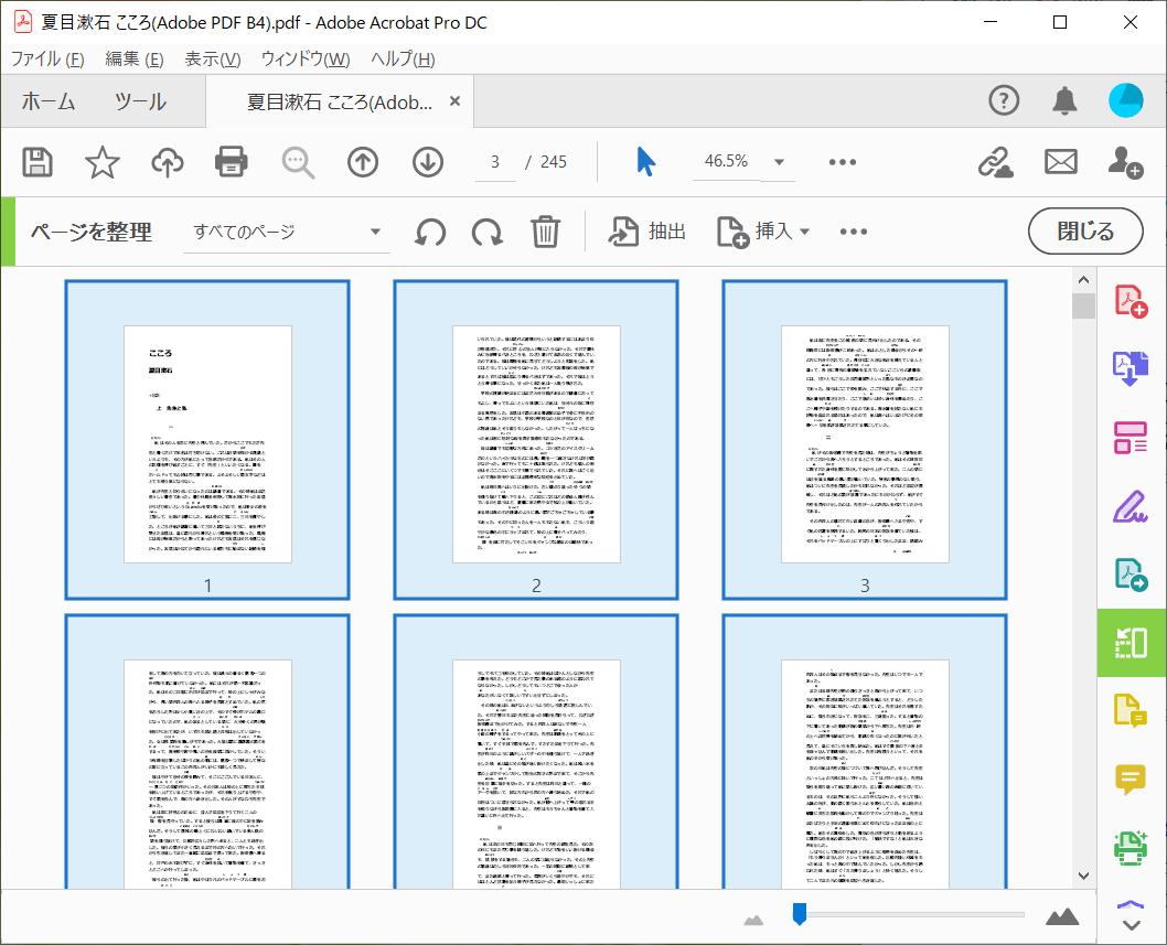 全てのページが回転する