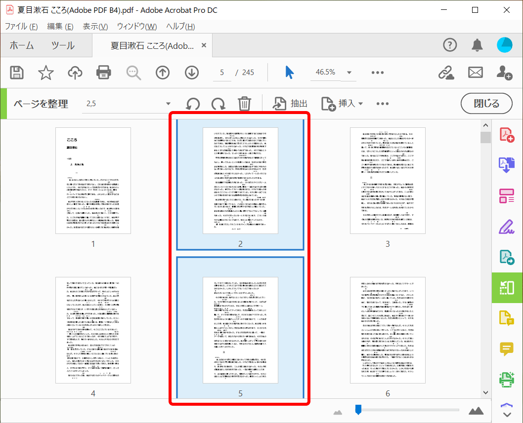 複数のページを回転させる