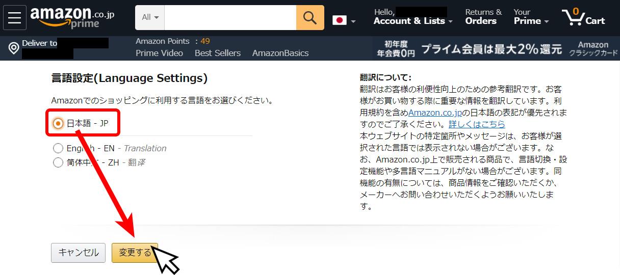 言語を日本語に