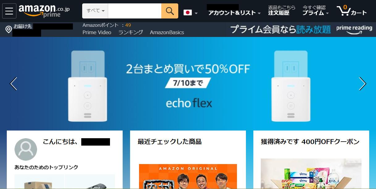 日本語表示に戻ったAmazon