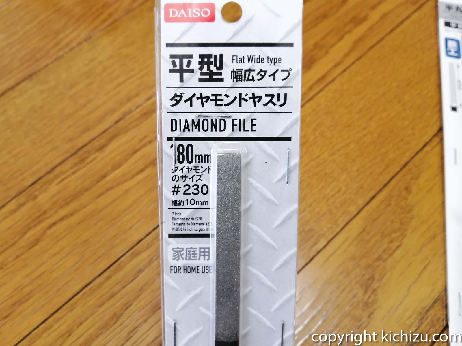 ダイヤモンドやすりのパッケージ