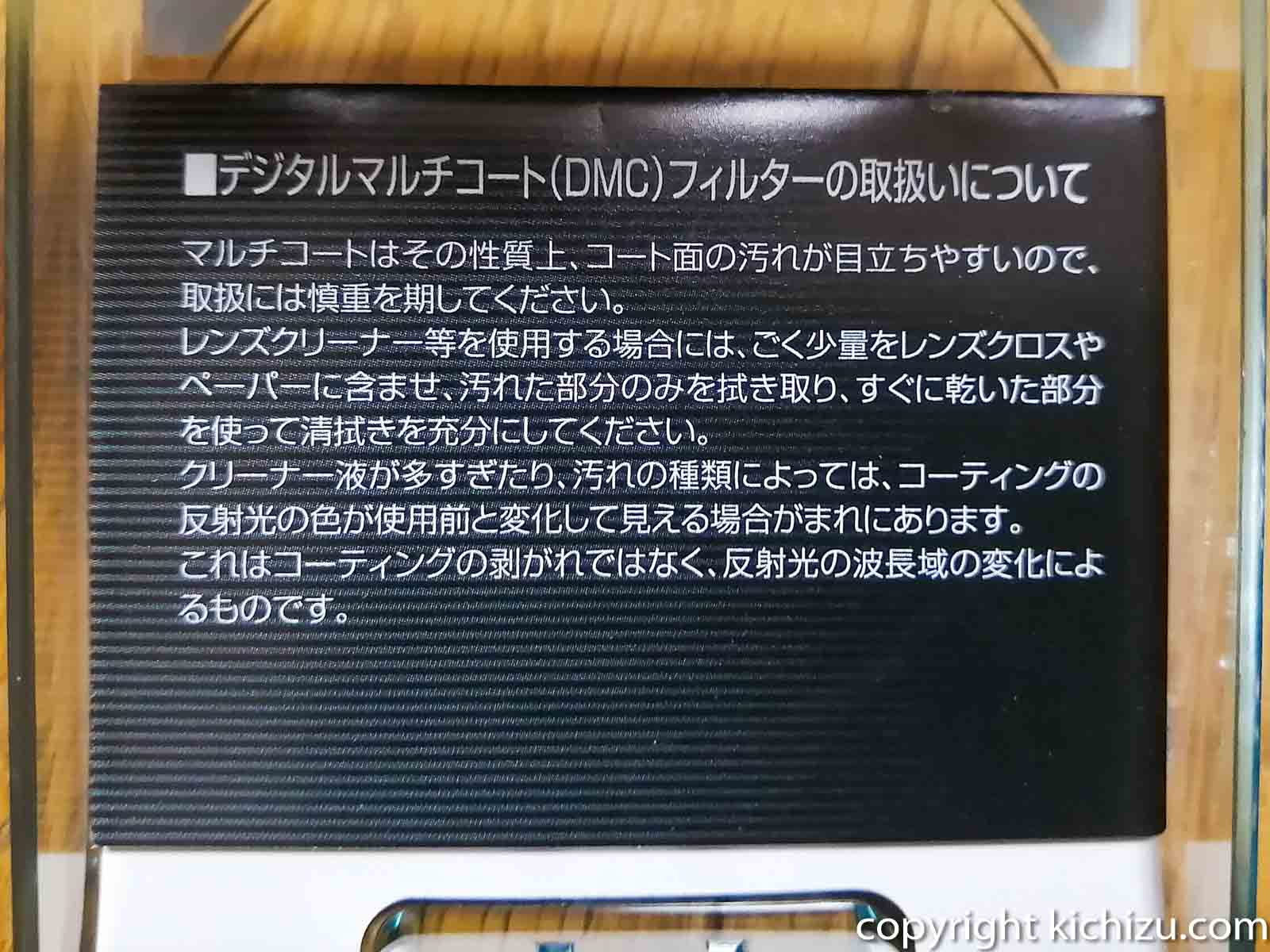 Kenko 55mm レンズフィルター PRO1Dのパッケージ裏側上