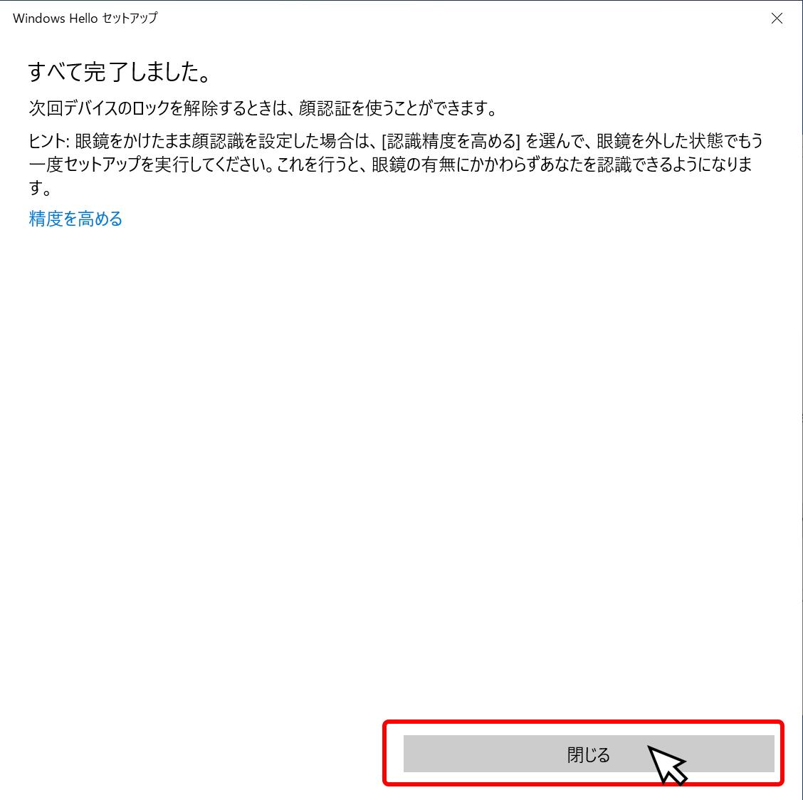Windows Hello セットアップ完了