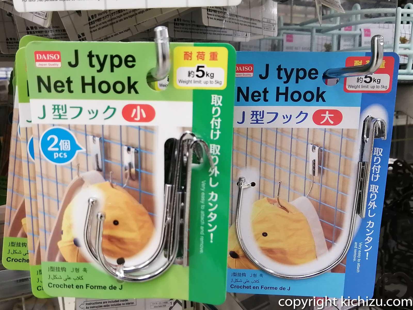 ダイソー J型フック小・大