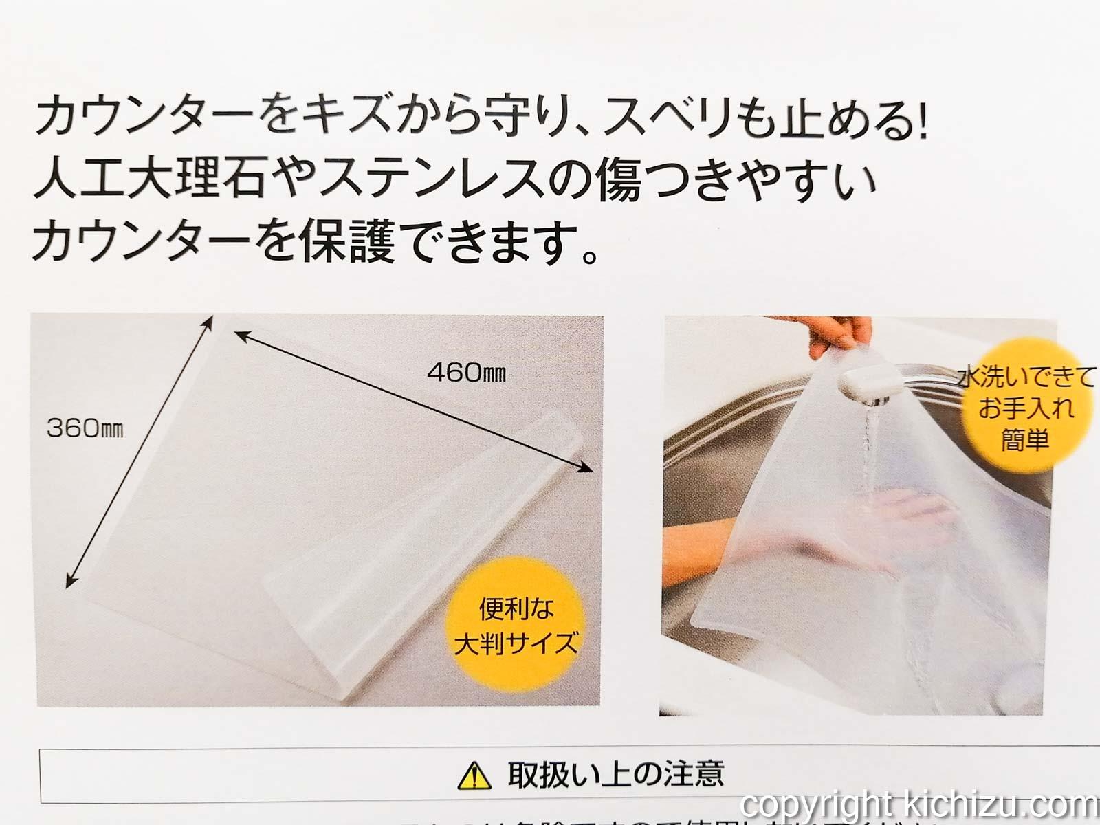シリコン保護マットのサイズは360mmx460mm
