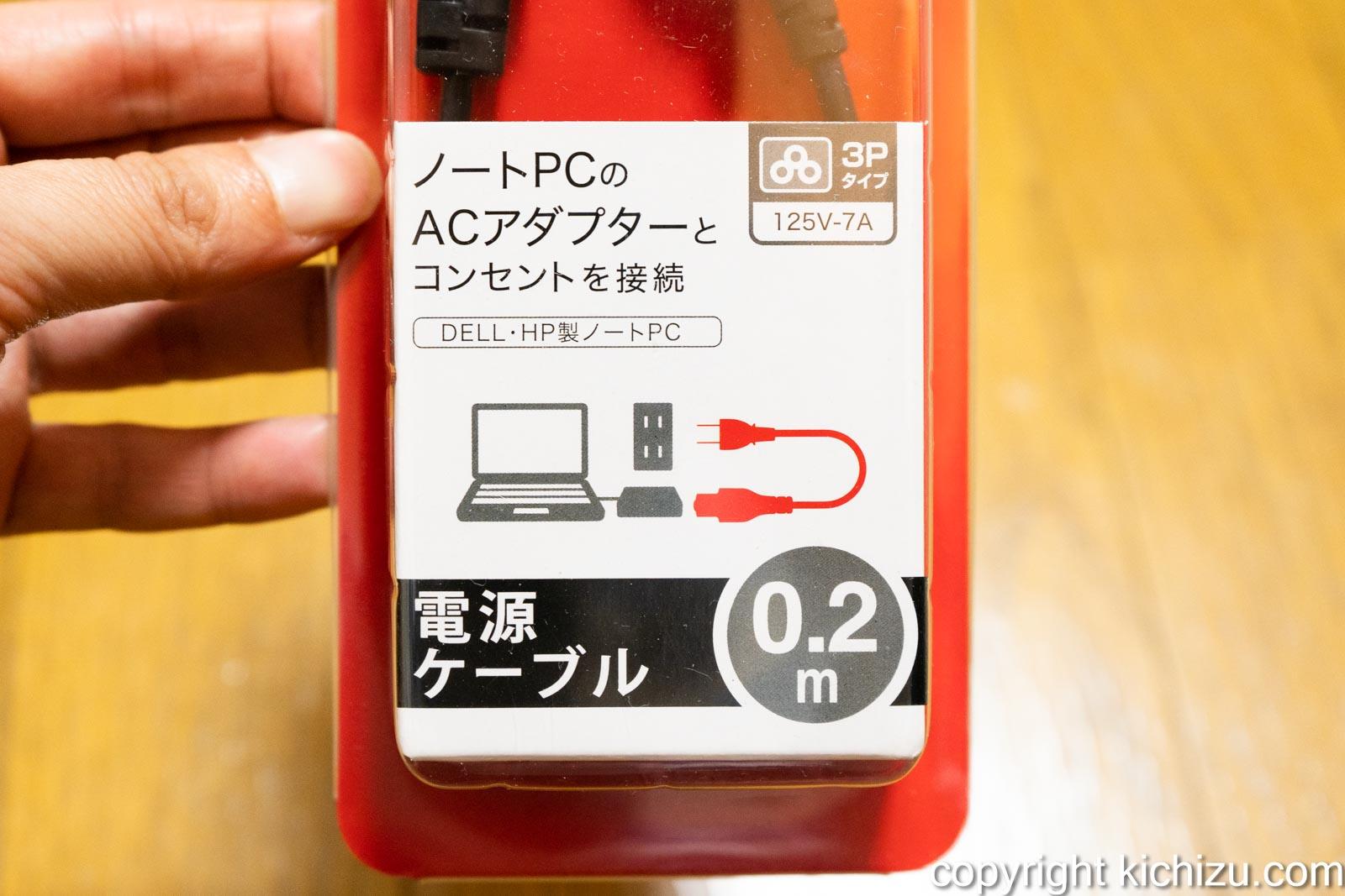 ノート PCのAC アダプターの電源変換ケーブル