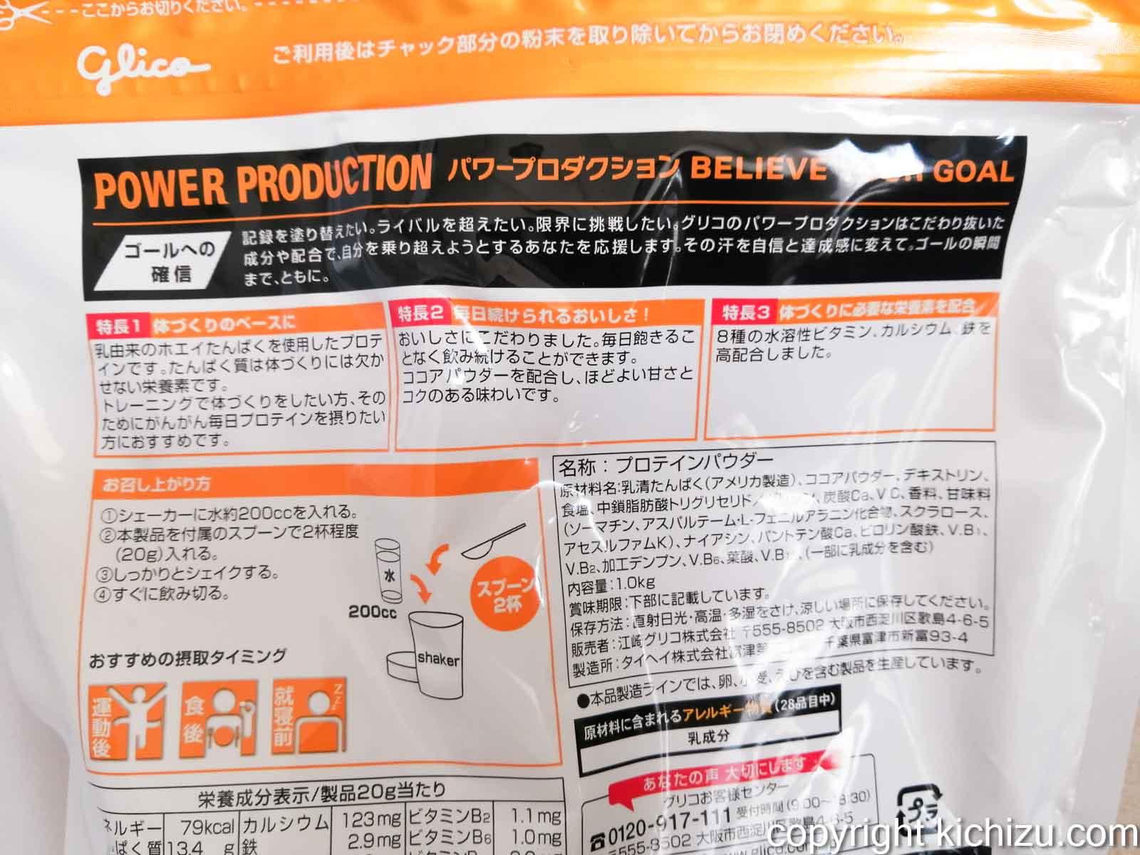 グリコ パワープロダクション マックスロード ホエイ プロテイン チョコレート味 1.0kgのパッケージ裏の上