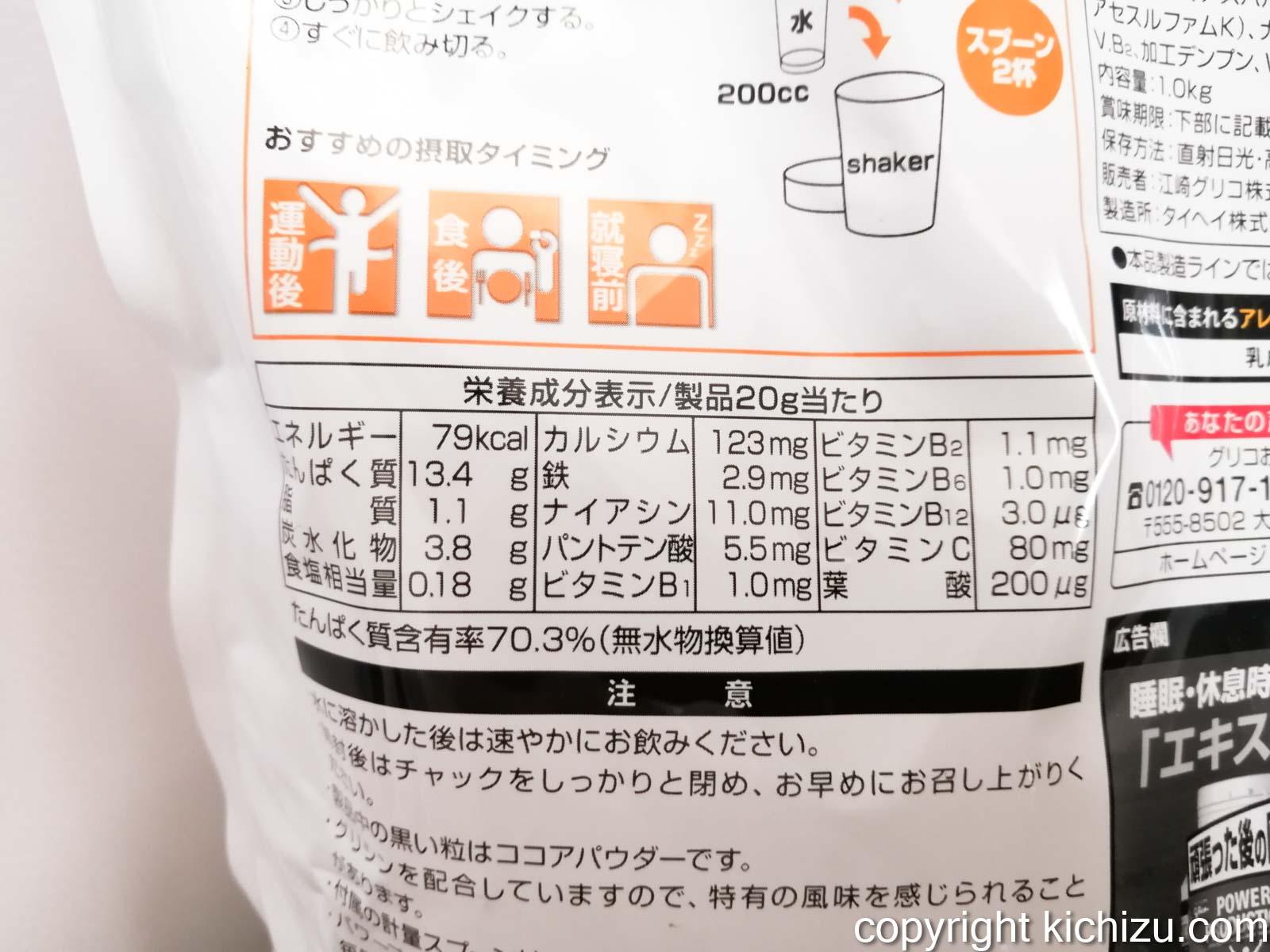 グリコ パワープロダクション マックスロード ホエイ プロテイン チョコレート味 1.0kgの栄養成分
