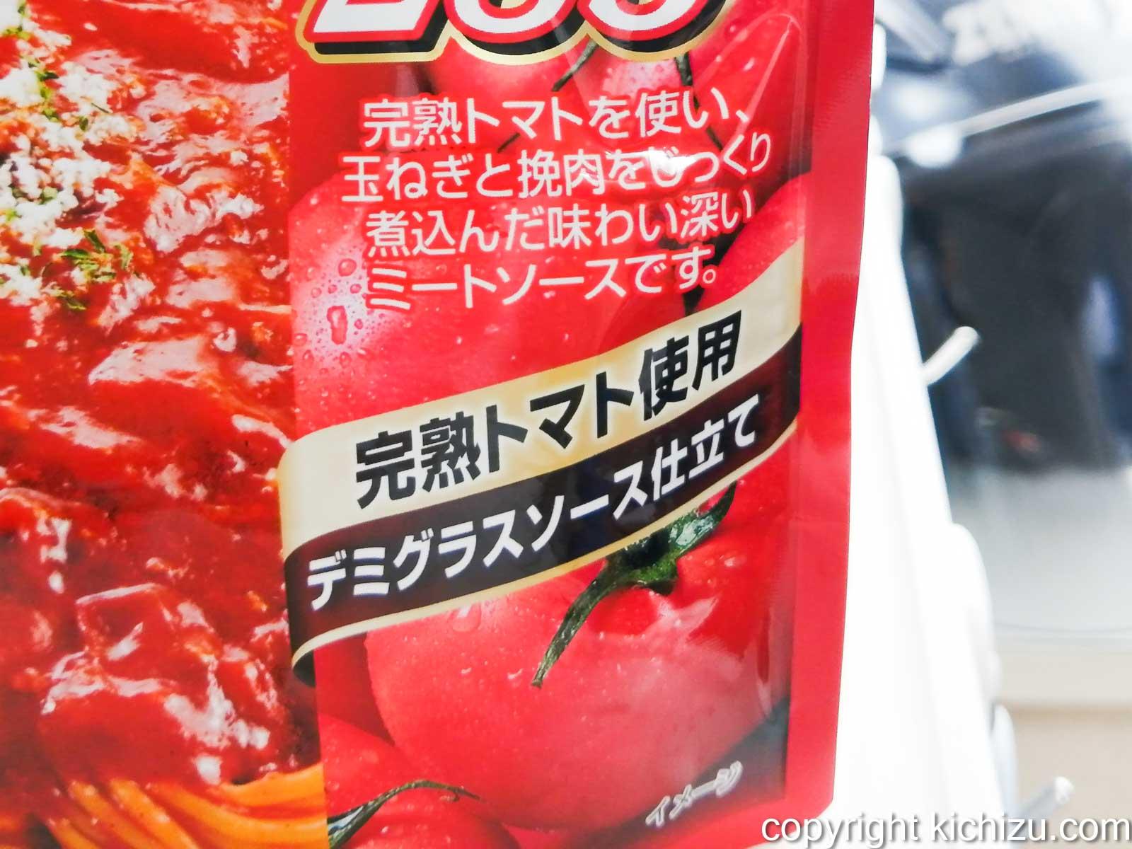 完熟トマトを使い、玉ねぎと挽肉をじっくり煮込んだ味わい深いミートソースです。