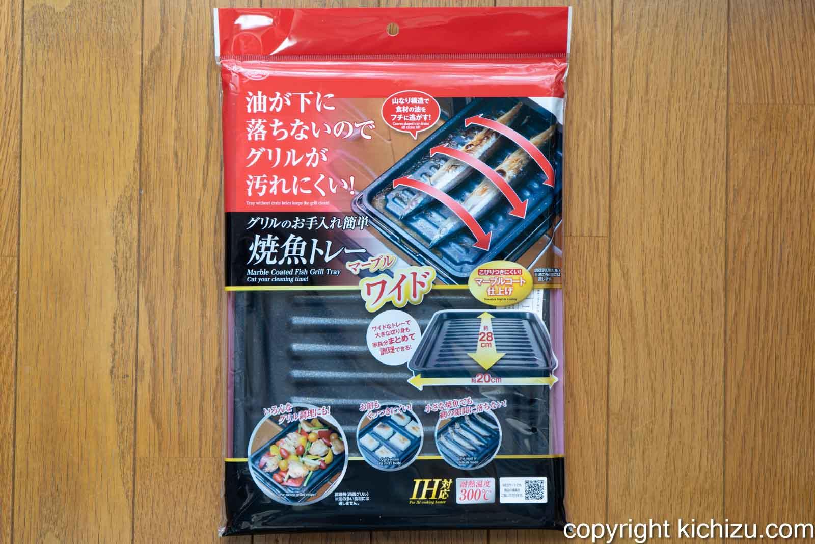 魚焼き グリルのお手入れ簡単焼魚トレー マーブル ワイド 088122