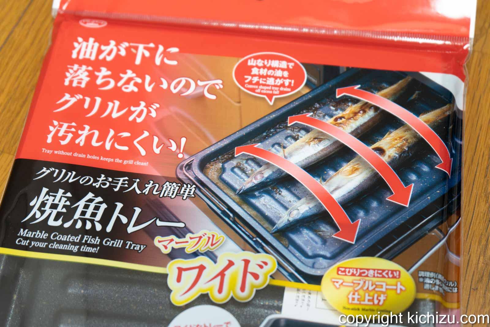 焼魚トレー マーブル パッケージ 商品特徴説明