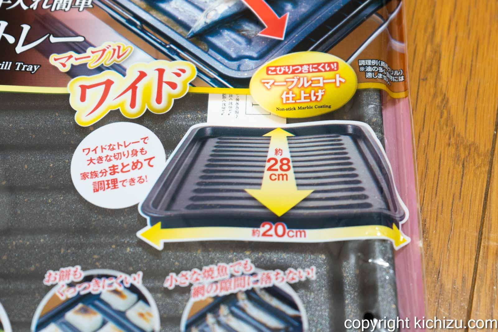 焼魚トレー マーブル パッケージ トレイのサイズ説明