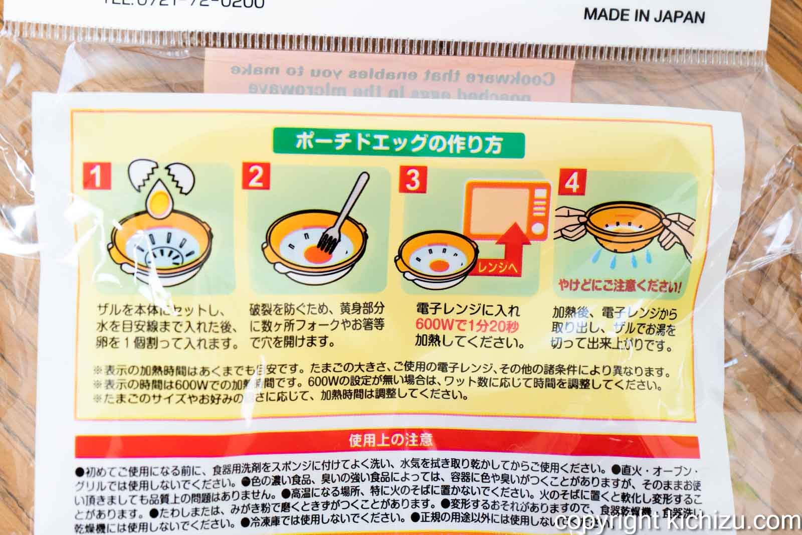 電子レンジで作る半熟卵の作り方
